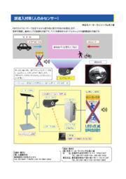 『誤進入対策(人のみセンサー)』 表紙画像