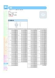 ジュラコン ワッシャー「CC」の製品カタログ 表紙画像