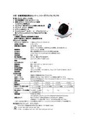ワイヤー式変位センサー 173,174,175,176 表紙画像