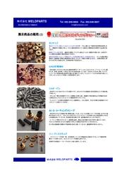 WELDPARTS社 製品カタログ 表紙画像