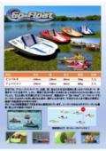 水上遊具・海上遊具『ゴーフロート』