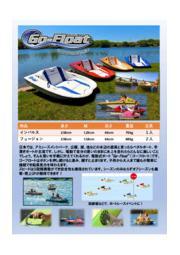 水上遊具・海上遊具『ゴーフロート』 表紙画像
