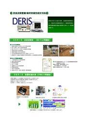 表面探査機+動的耐震性能計測器 DERIS カタログ 表紙画像