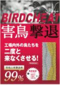 鳥よけ・害鳥撃退『バードチート』(工業用) 表紙画像