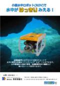 水中ROV技術パンフレット