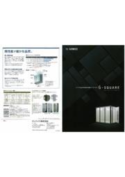 ガラス冷蔵庫用高断熱複層ガラスパネル『G-SQUARE』 表紙画像