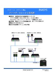 アナログ/RS485変換器 表紙画像