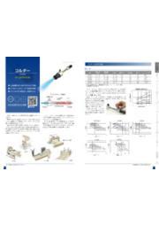 スポット冷却装置|超低温空気発生器「コルダー」 表紙画像