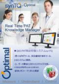 QbD/PAT統合管理システム『synTQ』