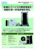有機EL発光特性評価システム 表紙画像