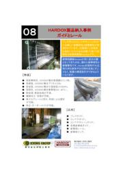 スウェーデン鋼・耐摩耗鋼板『HARDOX(ハルドックス)』ガイド・レール製品事例 表紙画像