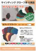 研磨材『ゲスウィン社 サインディンググローブ用付属品』 表紙画像
