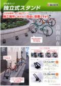 自転車ラック 独立式スタンド『CSシリーズ』 表紙画像