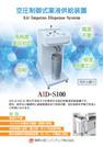空圧制御式薬液供給装置『AID-S100』 表紙画像