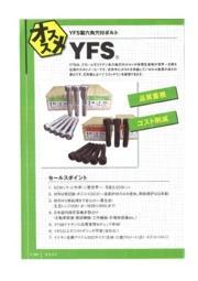 六角穴付ボルト 「YFS」 表紙画像