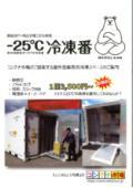 屋外設置型ポータブル冷凍庫『-25℃冷凍番』
