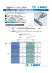 NIM/CAMAC 準拠 レモオリジナル00シリーズ 新型グリップタイプ発売 表紙画像