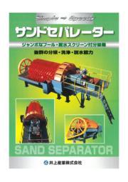 分級機『サンドセパレーター』 表紙画像