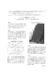 マップ式緑化システム:レポート 表紙画像