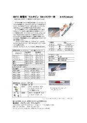 熱電対コネクターSMTCマルチピン用 表紙画像