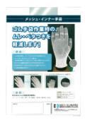 メッシュ・インナー手袋