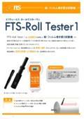 【紙・フィルム巻き硬さ試験機】FTS-Roll Tester1