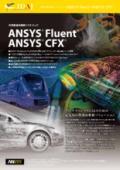 熱流体解析『ANSYS Fluent / ANSYS CFX』