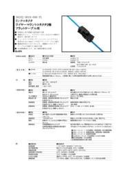 3M■リンクコネクタ2極(フラットケーブル・ラウンドケーブル) 表紙画像