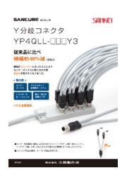 M12プラグインケーブル用Y分岐コネクタ YP4QLL-□Y3 表紙画像