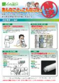 【対応事例集〈工場編〉】捕虫器『ムシポンシリーズ』