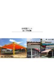 公共施設(幼稚園)のテントの施工事例カタログ 表紙画像