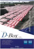 地盤補強・振動低減『D・BOX』