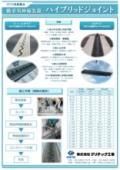 橋梁用伸縮装置「NETIS登録製品リーフレット」 表紙画像