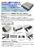 防塵・防水対応のプロテクションPoEハブ 表紙画像
