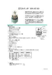 圧力スイッチ SPS-8T-SD 表紙画像