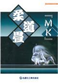 柔道畳『MK』