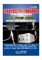 高周波大気圧プラズマ表面改質装置 表紙画像