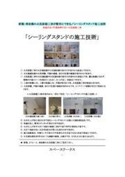 シーリングスタンドの施工技術製品カタログ 表紙画像