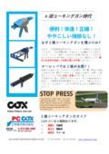 カートリッジ用コーキングガン『2液コーキングガンシリーズ』 表紙画像