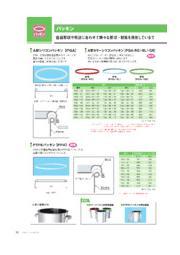 ステンレス容器用シリコンパッキン【PQA/PQB/PQL】 表紙画像
