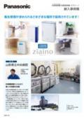 次亜塩素酸 空間清浄機『ジアイーノ』納入事例