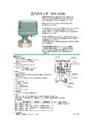 端子台付防水型圧力スイッチ SPS-18NK 表紙画像