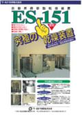 自動昇降移動乾燥装置『ES-151』