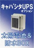 太陽電池&防水BOX カタログ【キャパシタmicroUPS-J用オプション 】  表紙画像