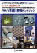 コストダウン・VA/VEのための「技術ハンドブック」無料進呈中