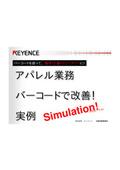 バーコードを使って、簡単・正確・スピーディーに!! アパレル業務 バーコードで改善!実例Simulation! 表紙画像