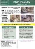CMP-Foundry -受託加工・生産サービス- 表紙画像