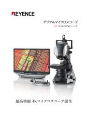 VHX-7000シリーズ デジタルマイクロスコープ カタログ 表紙画像