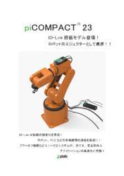 piCOMPACT23にIO-Link搭載モデル 表紙画像