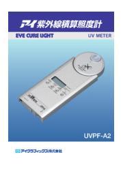 紫外線積算照度計『UVPF-A2』 ※デモ機貸出中 表紙画像
